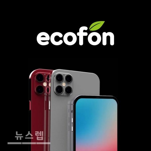 사진제공= 에코폰